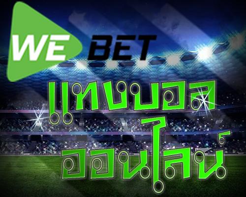 เว็บพนันบอล ดีที่สุด ดีที่สุดในประเทศไทยที่ดีที่สุดในทวีปเอเชียเว็บไซต์ออนไลน์ที่มีชื่อเสียงเป็นอย่างมากที่เปิดให้บริการ