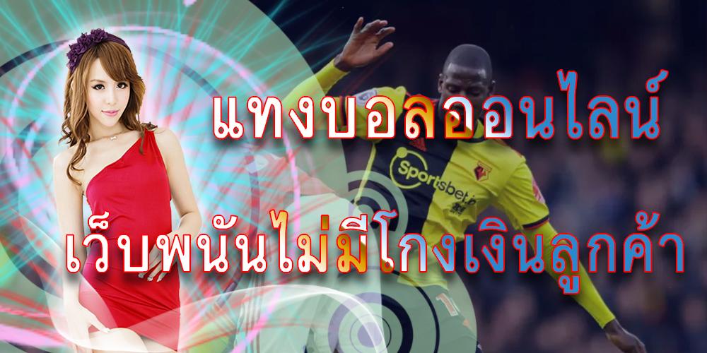 18 แทงบอล เว็บที่คนไทยนิยม